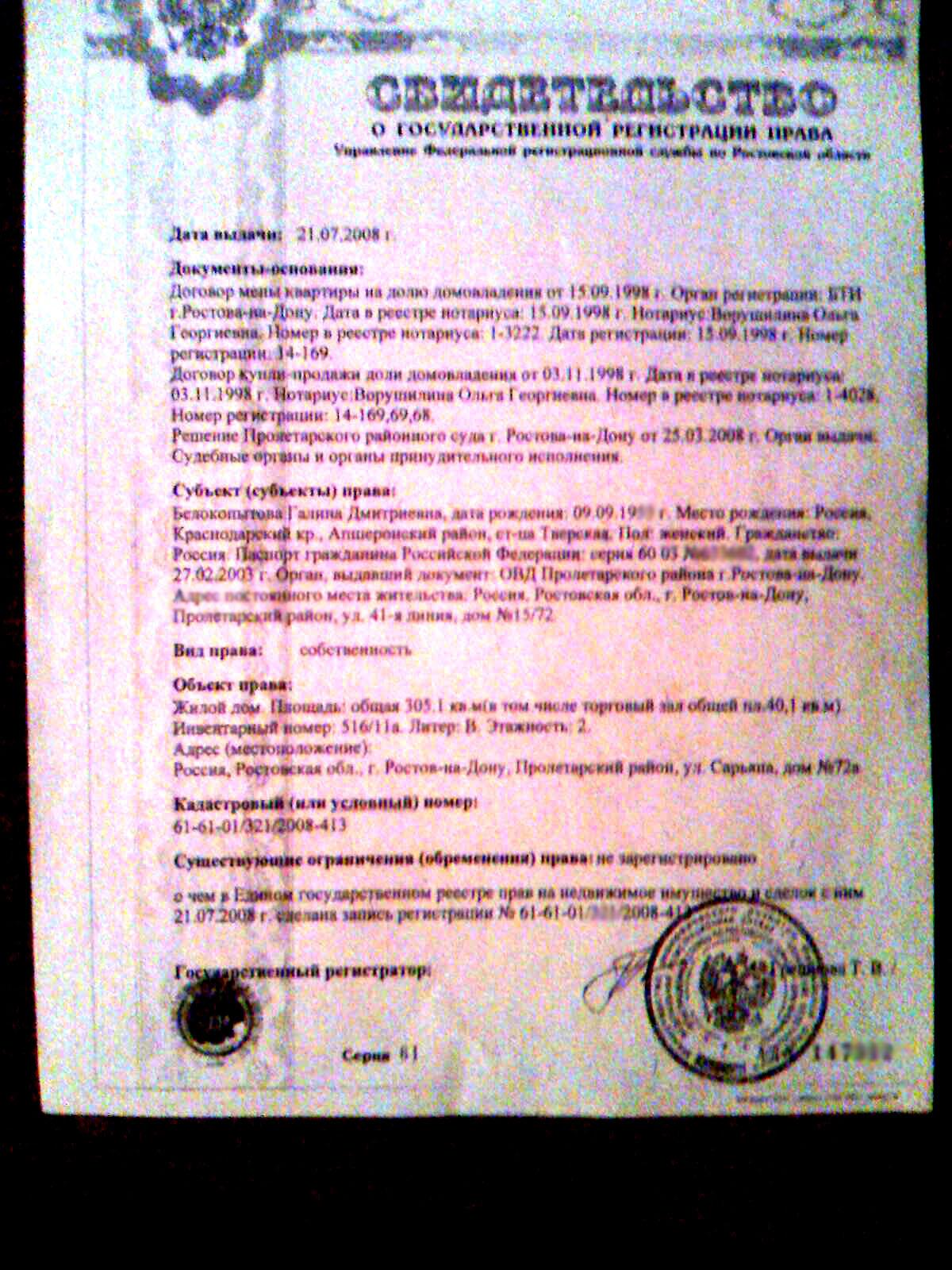 документ на квартиру фото